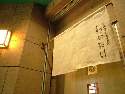 わかたけ徳島県