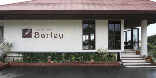 ナギサビール直営レストラン バーリィ