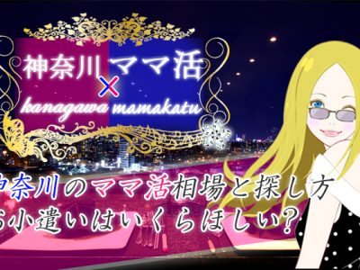 ママ活 神奈川
