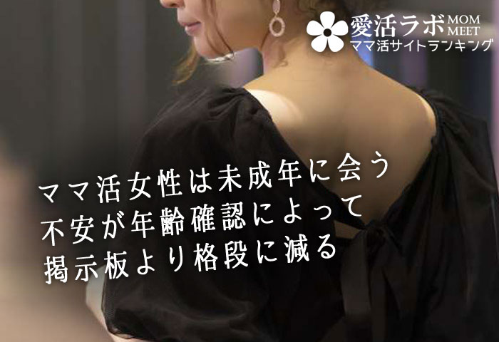 ママ活女性は未成年に会う不安が年齢確認によって掲示板より格段に減る